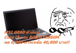 MSI GE60 ตัวท็อป ใช้ Core i7,แรม 8GB และการ์ดจอ GTX860M ลด 6,000 บาทเหลือ 40,900 บาท