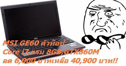 msi_ge602oc015nl-1