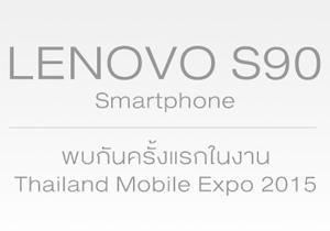 [TME 2015] โปรโมชั่นมือถือสมาร์ทโฟน Lenovo ในงาน มาพร้อมส่วนลดและของแถมเพียบ