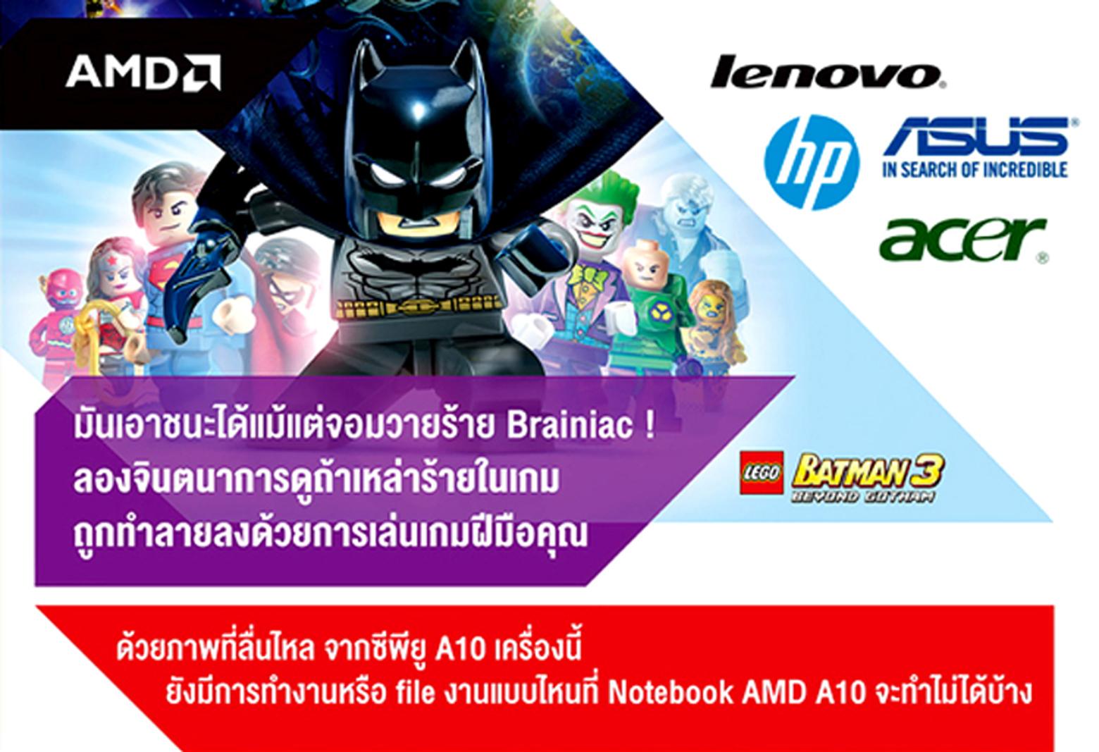 AMD_Partner_FreeGame-2