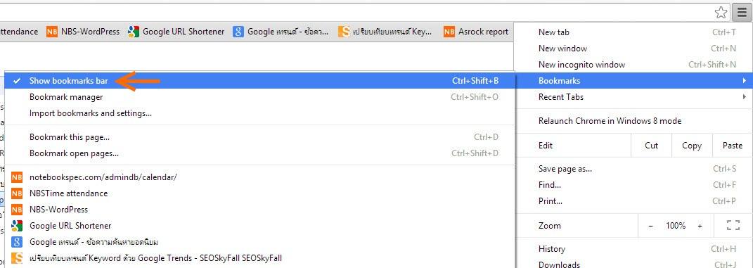 Google Chrome-Bookmarks bar-3