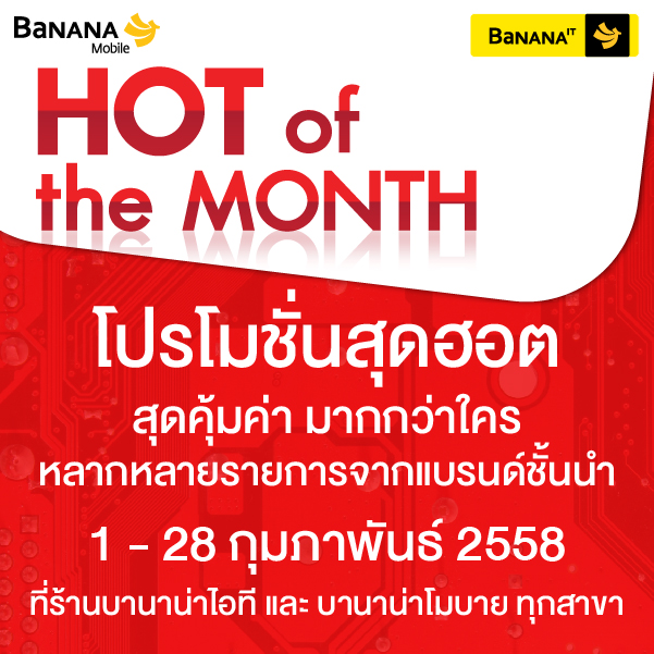 Hot Of The Month 2015