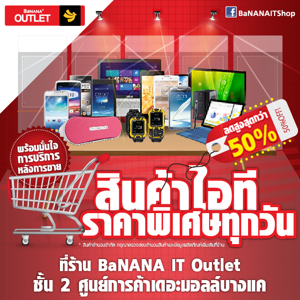 Outlet BaNANA IT