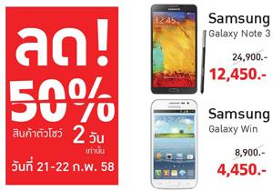 Banana IT ลดราคาโดนใจ!!! เมื่อซื้อสมาร์ทโฟน หรือ แท็บเล็ต (สินค้าตัวโชว์) ลด 50%