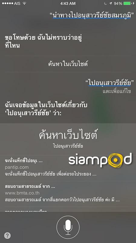 thai-siri_05