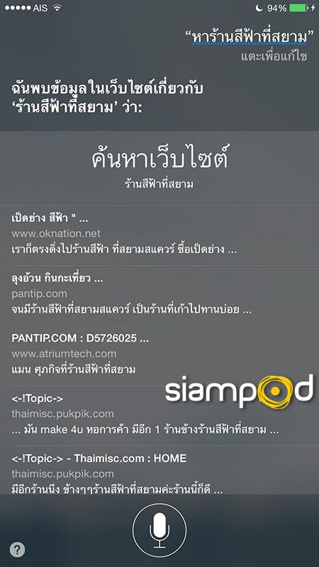 thai-siri_06