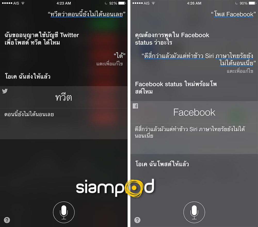 thai-siri_08