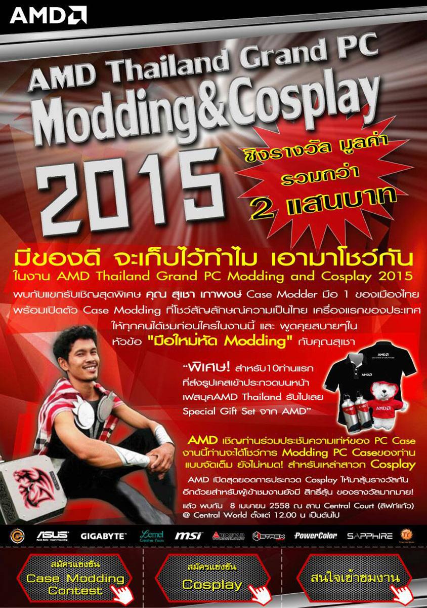 AMD_Thailand Grand PC