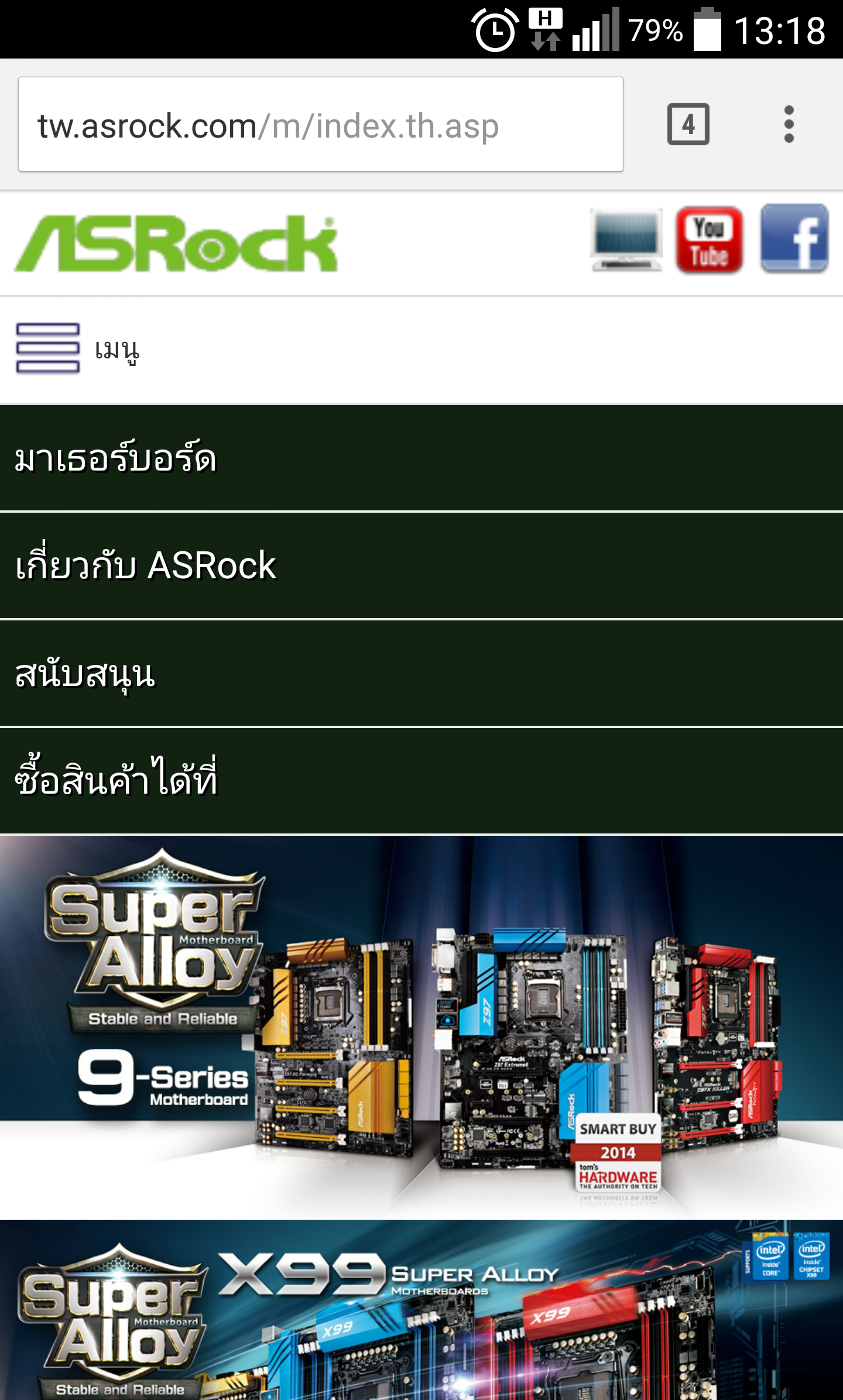 ASRock Mobile site (2)