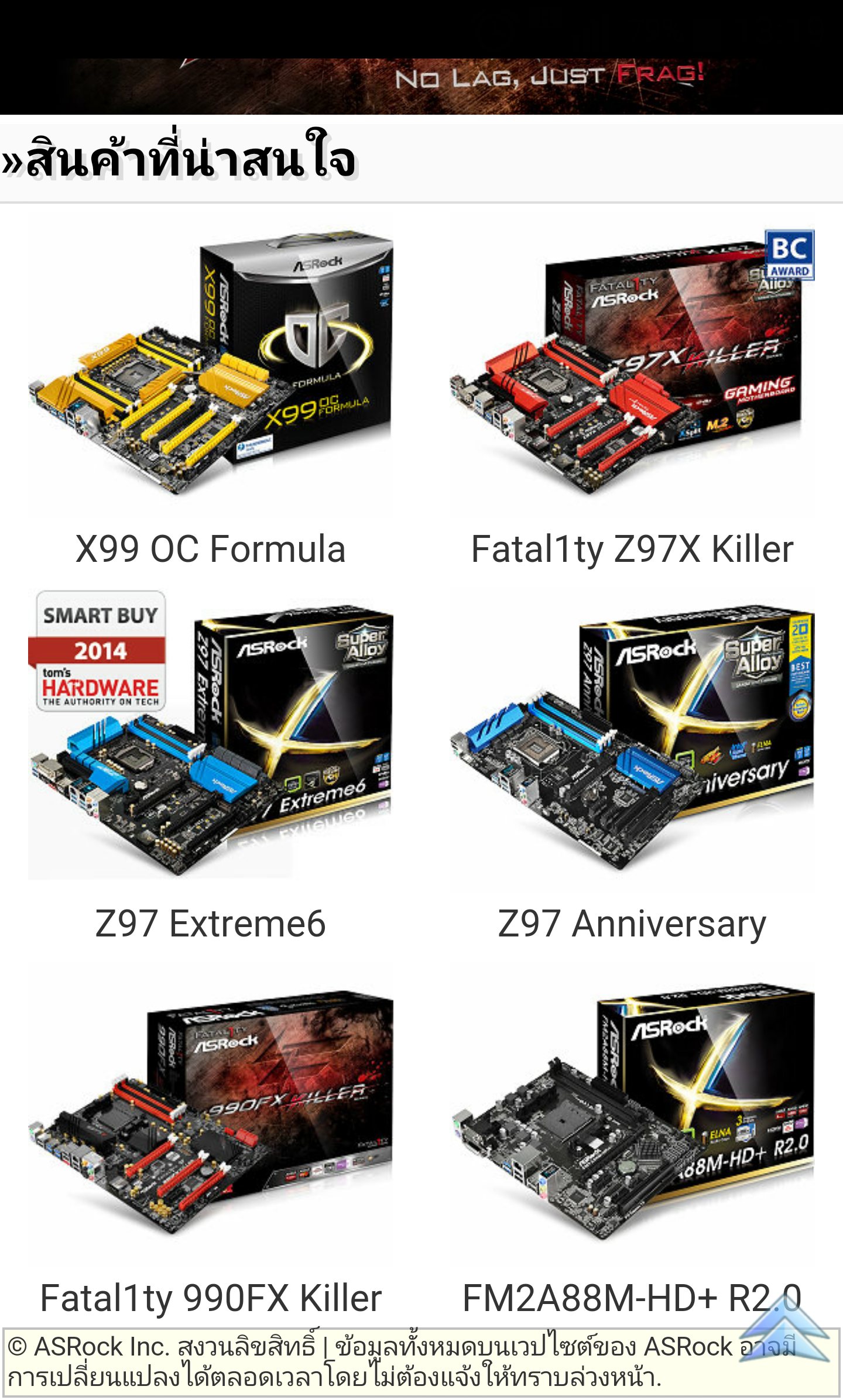 ASRock Mobile site (4)