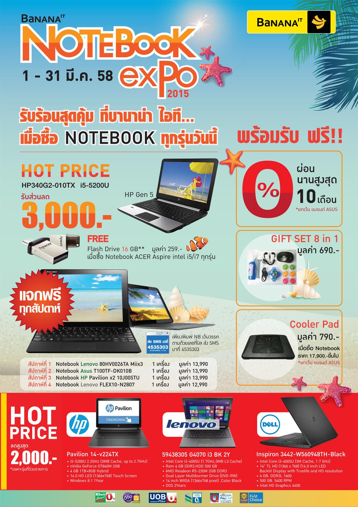 BaNANA-IT-Notebook-Expo
