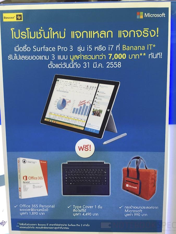 BaNaNa IT Com & Mobile 2015 020
