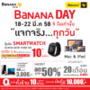 Benner Web BaNANA Day 2558 810 x 810