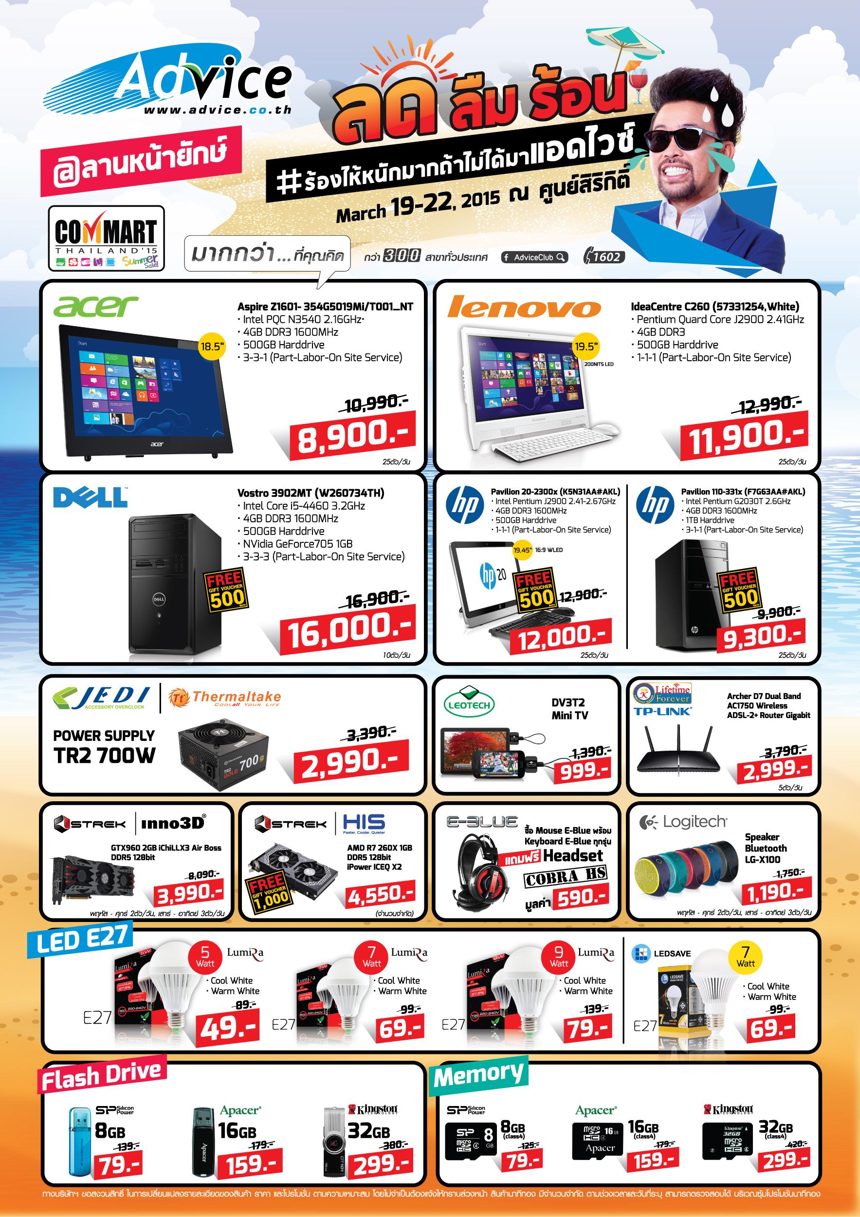 Commart-Leaflet-2015-Front_Final_CO(1)