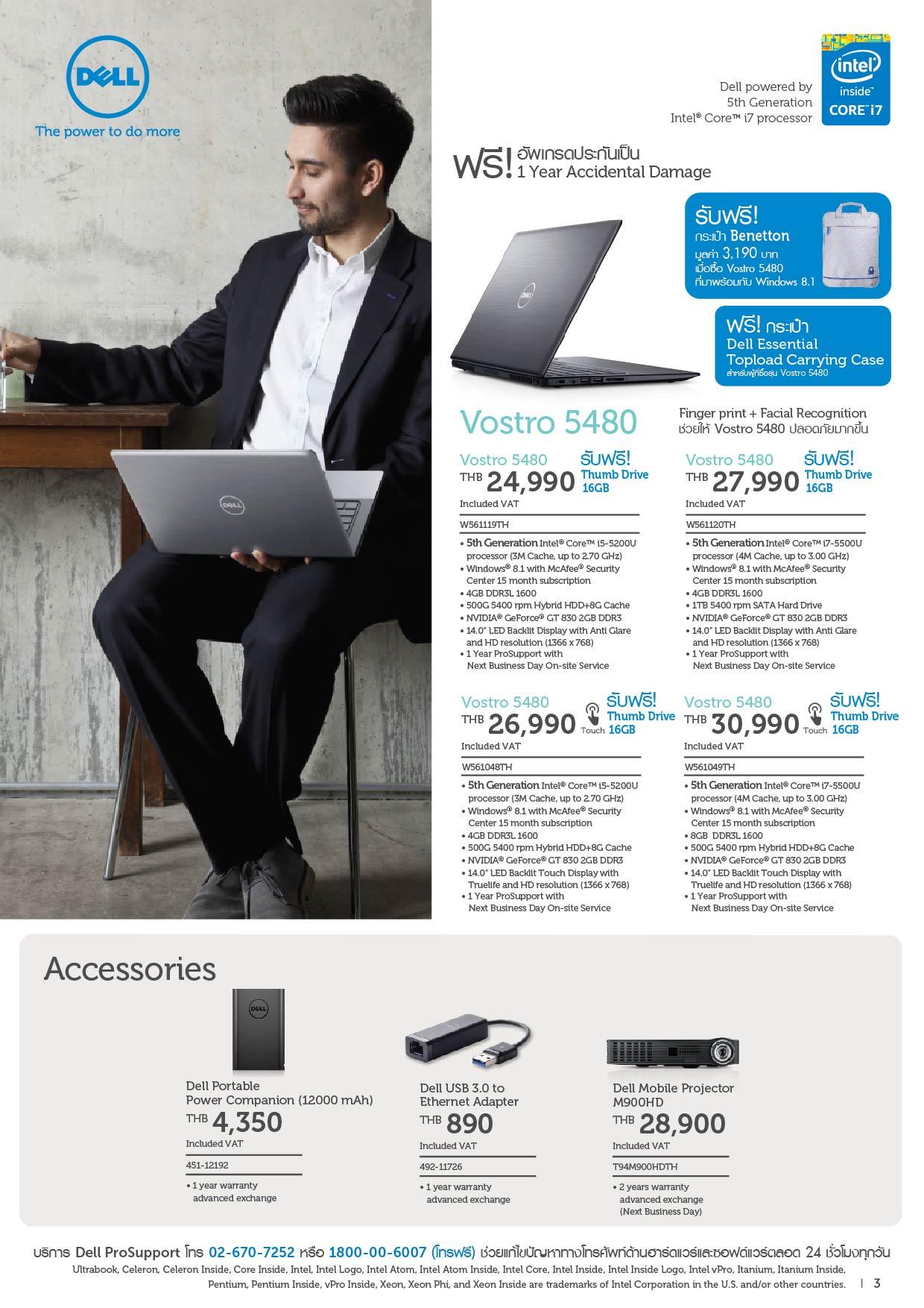 Dell Brochure Mar-Apl 58 Page 3-01