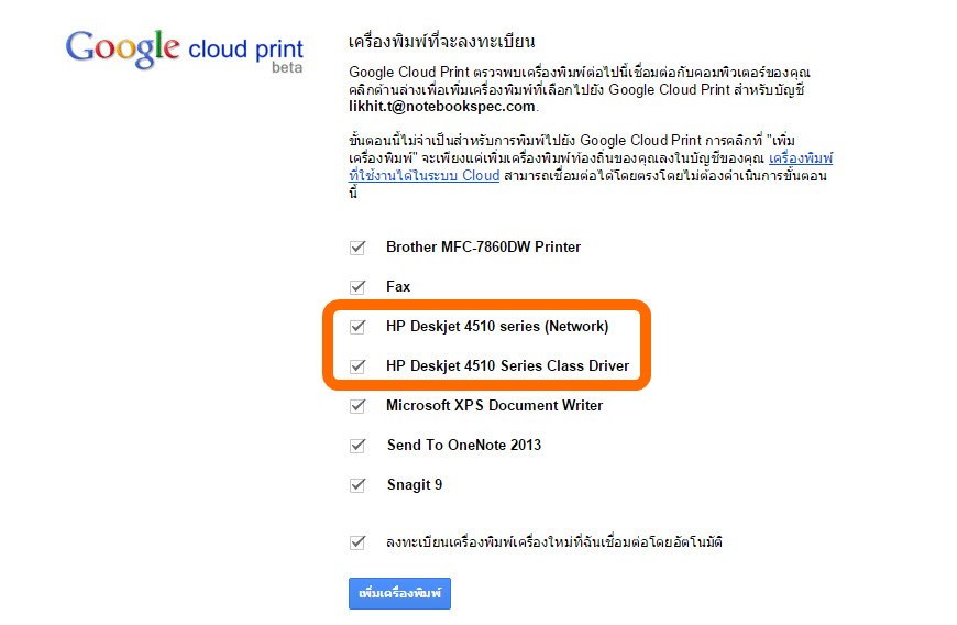 Google Cloud Print-3
