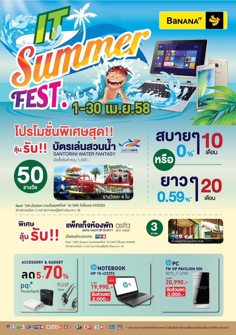 IT Summer Fest