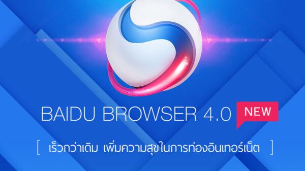 Pic Baidu Browser PC