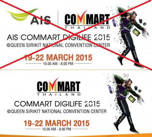 ais-commart-2015-500x225