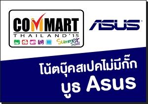 Gaming อย่าง ASUS G551 - G751 ใช้ GTX 9xxM และรุ่นอื่นๆ พร้อมขายในงาน Commart 2015