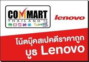 Lenovo Y50 เหลือ 27,900 บาท และของลดราคาคุ้มอีกเยอะ ที่บูธ Lenovo ในงาน Commart 2015