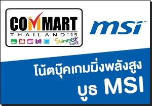 MSI ในงาน Commart 2015 ลดราคาเกมมิ่งโน้ตบุ๊ค GTX 860M มากถึง 6,000 บาท
