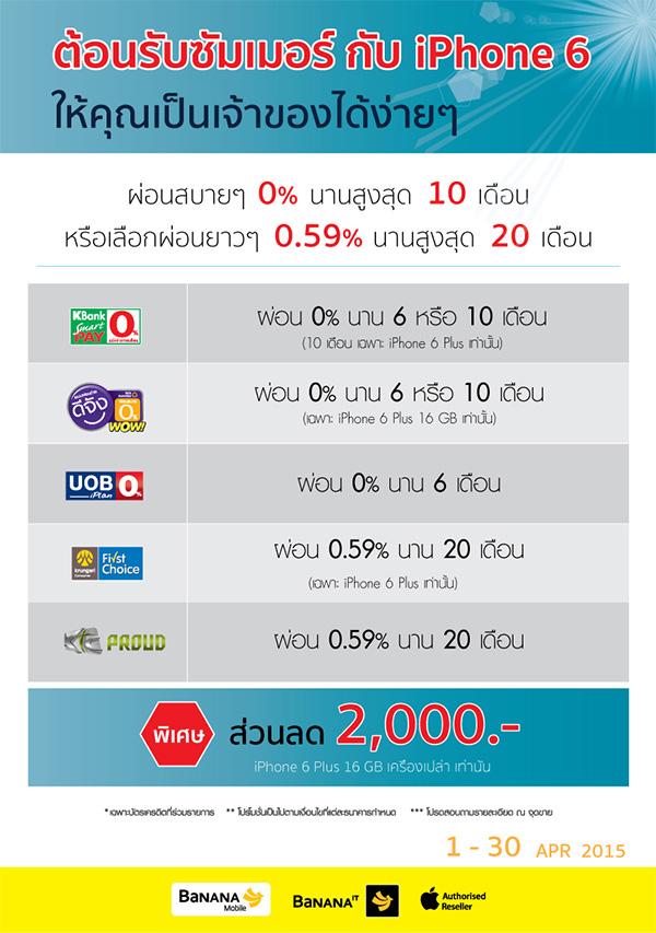 Bank_iPhone_BNN_Web
