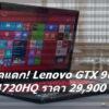 Lenovo Y50 18