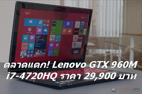 Lenovo-Y50-18