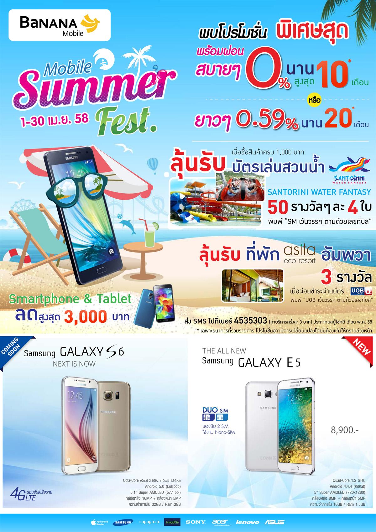 Mobile-Summer-Fest-2015