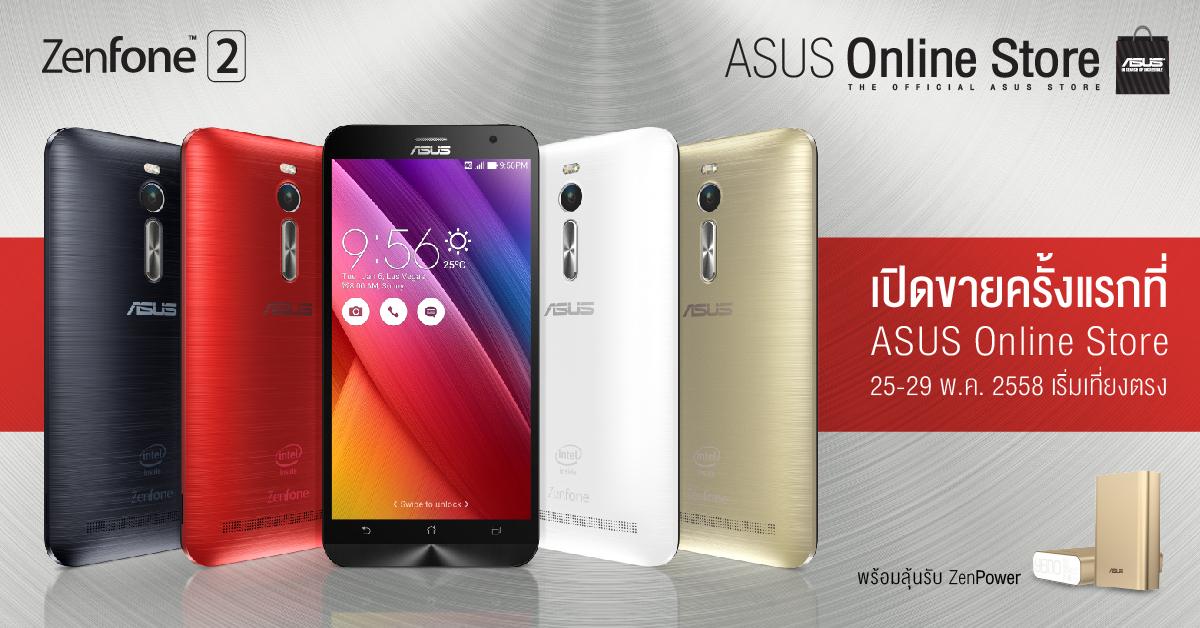 AsusOnlineStore