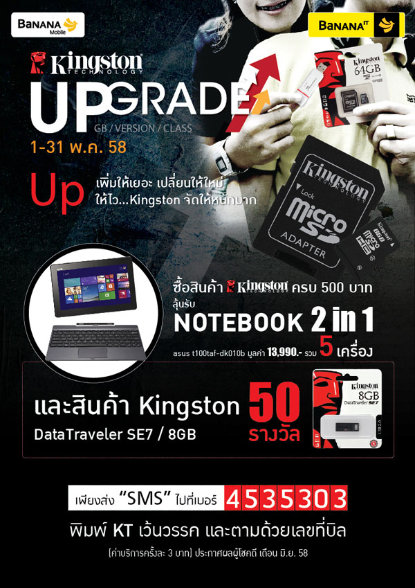 Kingston-upgrade_1