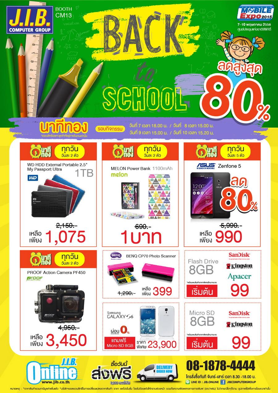 Brochure Mobile 58