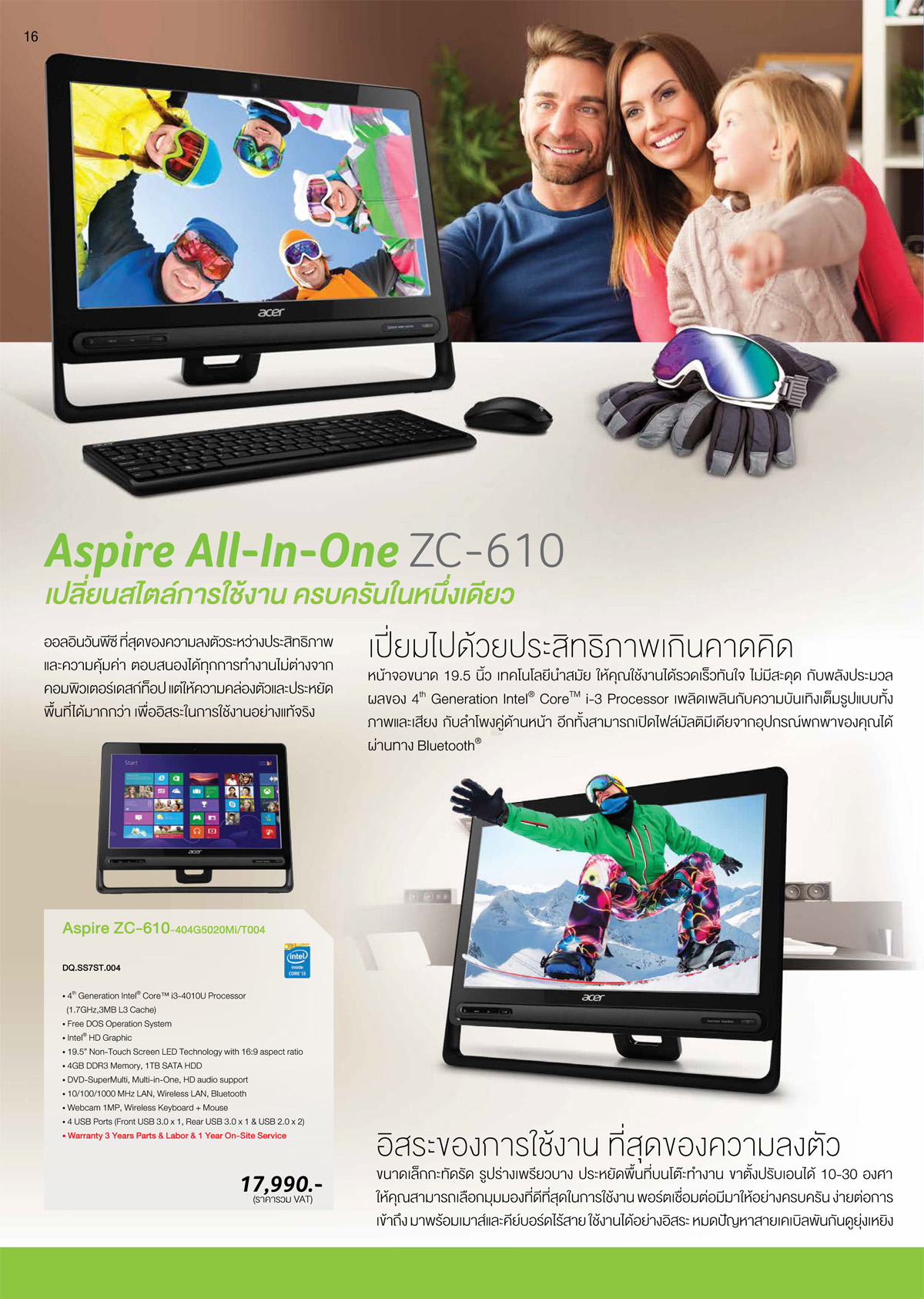 AW_acer_cover_front_141_final(c)
