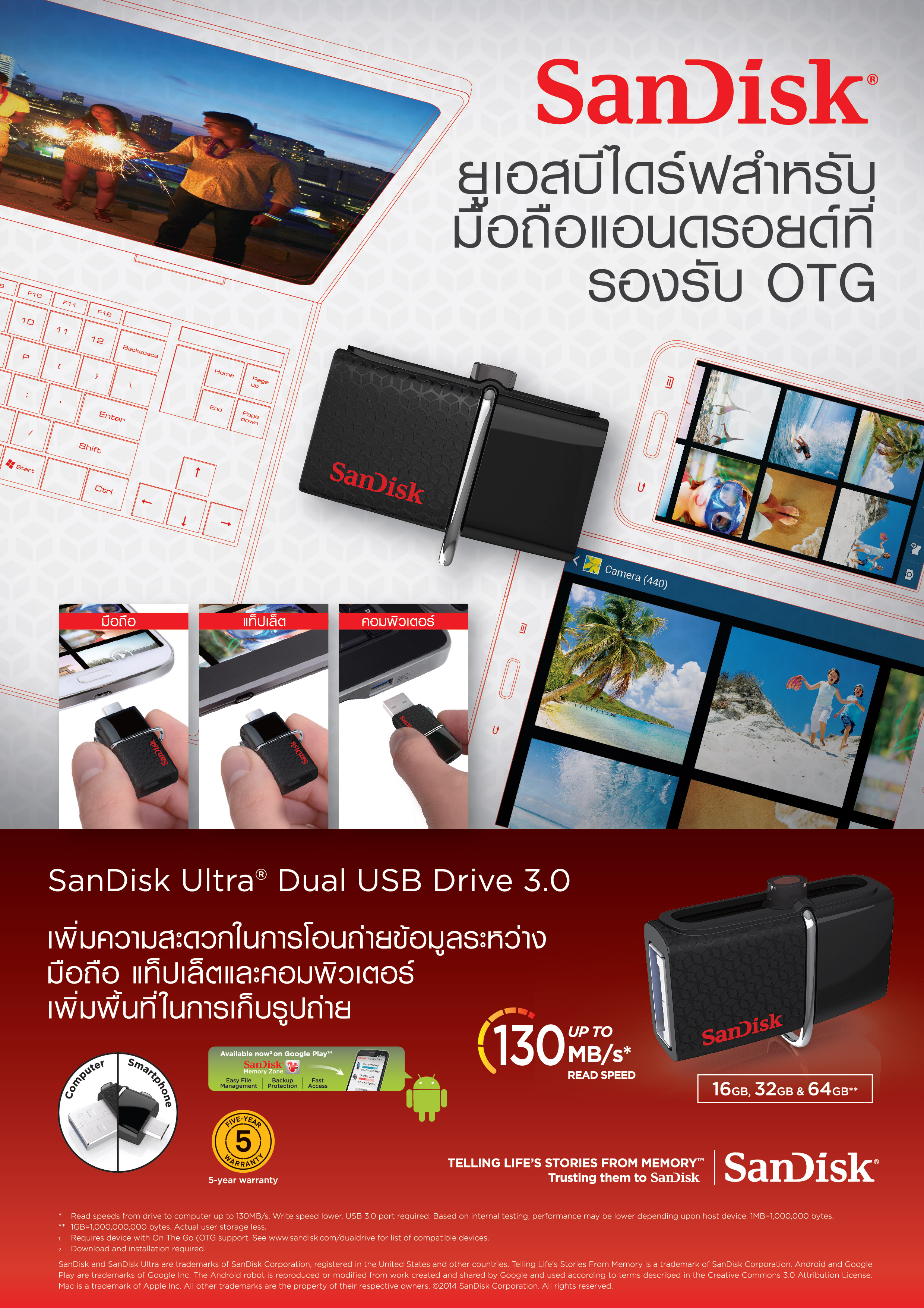 LO2-SANDISK-FLYER-A4-021