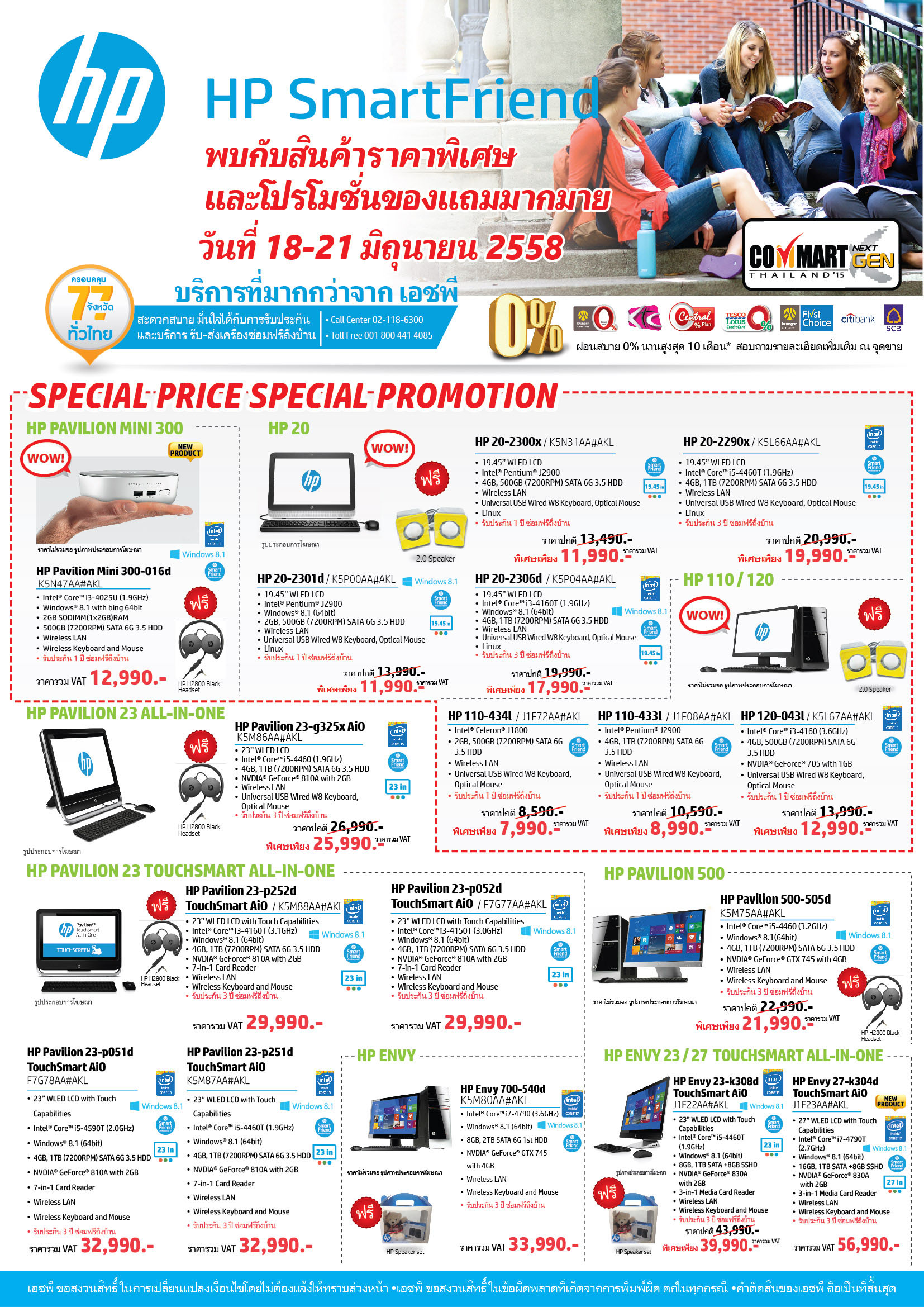 Main Page Desktop Commart June2015-01
