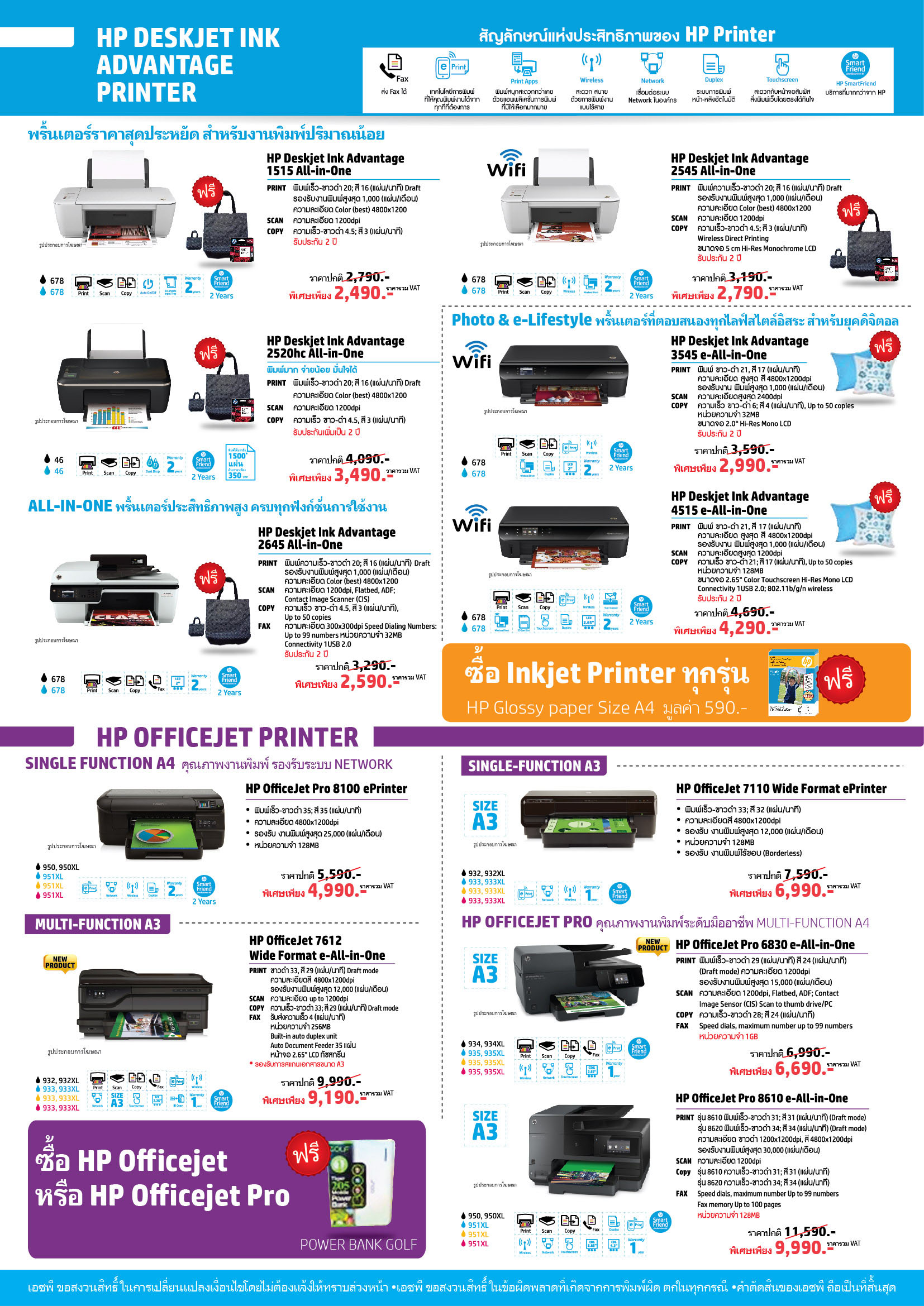 Page 3 IPS Commart June2015-01