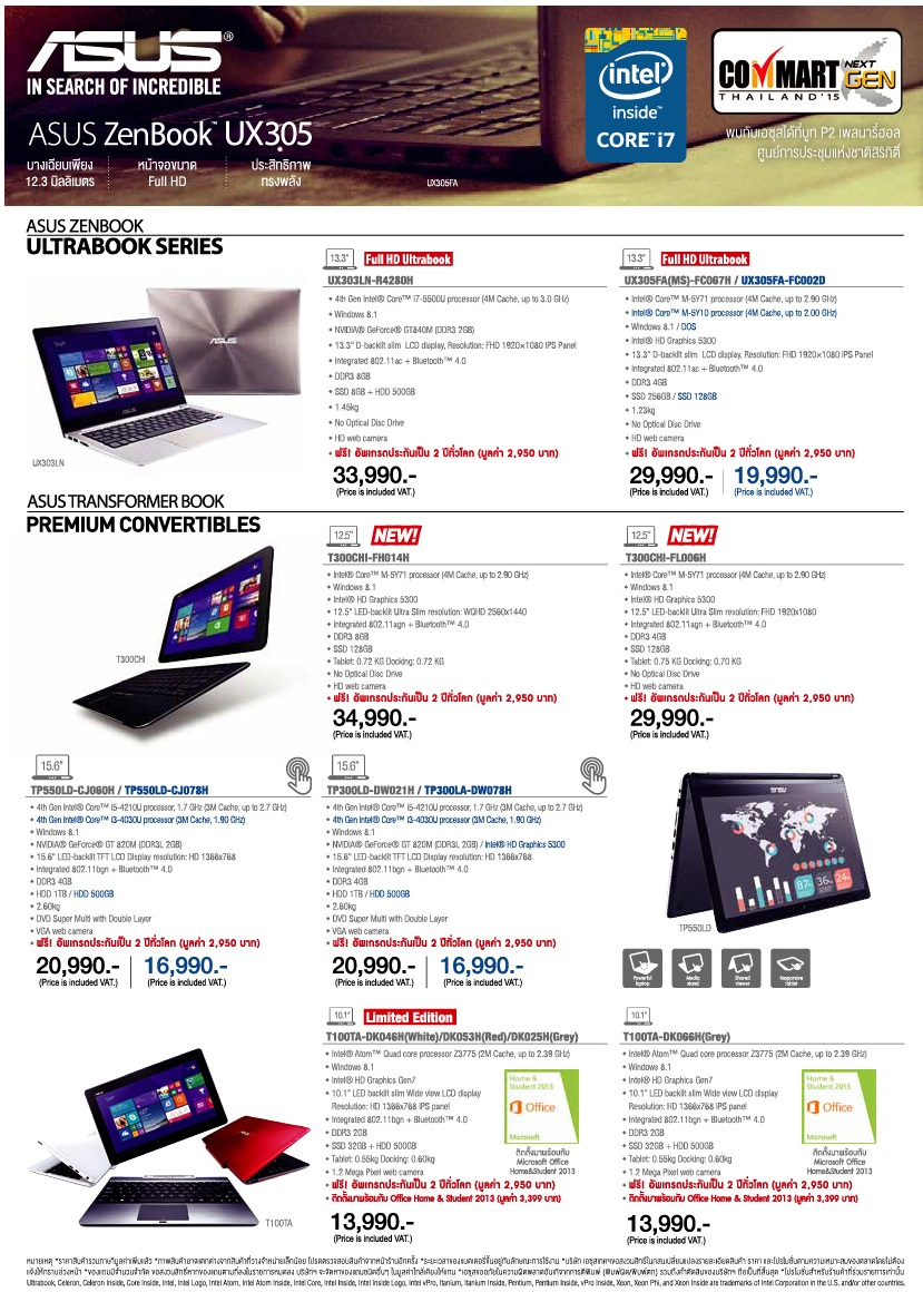 Q2-Commart Next Gen Brochure-P1