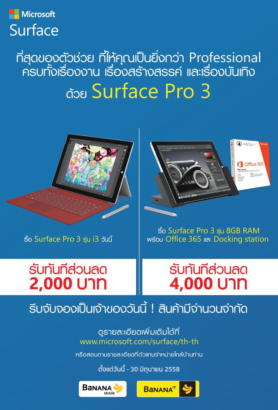 Surface Pro 3 ลด 4,000