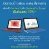 Surface Pro 3 Student WebContent