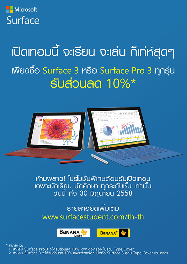 Surface Pro 3 Student - WebContent