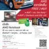 NB promotion leaflet outline 01