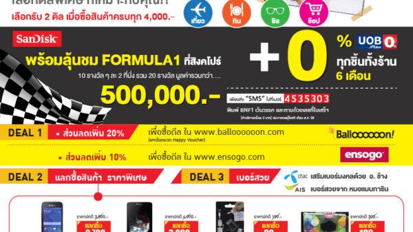 deal2015