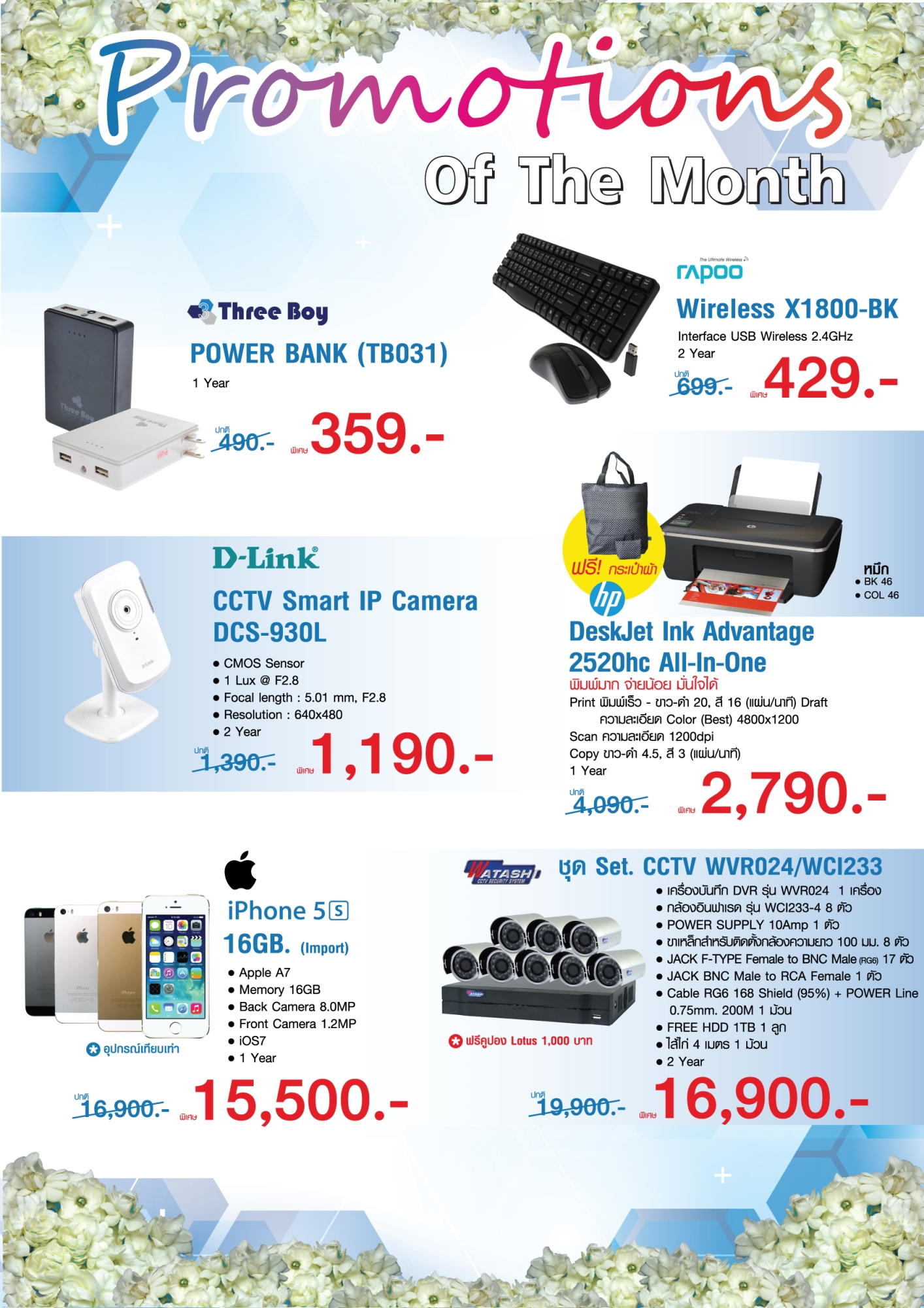 Advice Promotion August 2015_RS