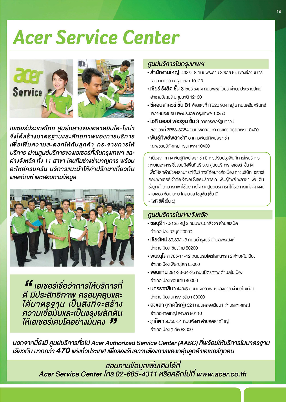 Full page photo