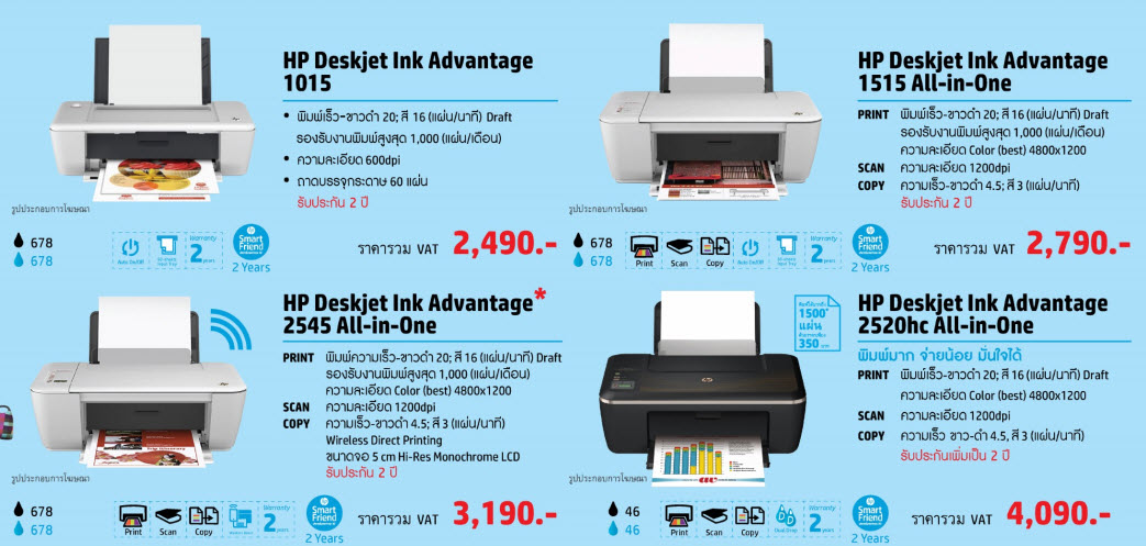 HP All-in-One printer-price