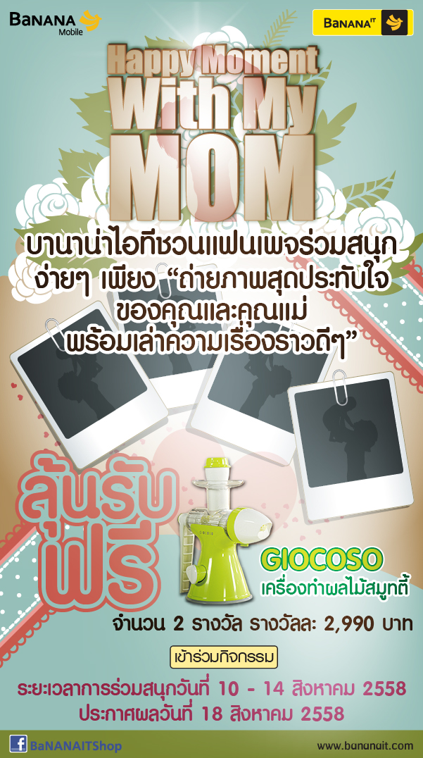 Happy Moment  With My MOM_600 x