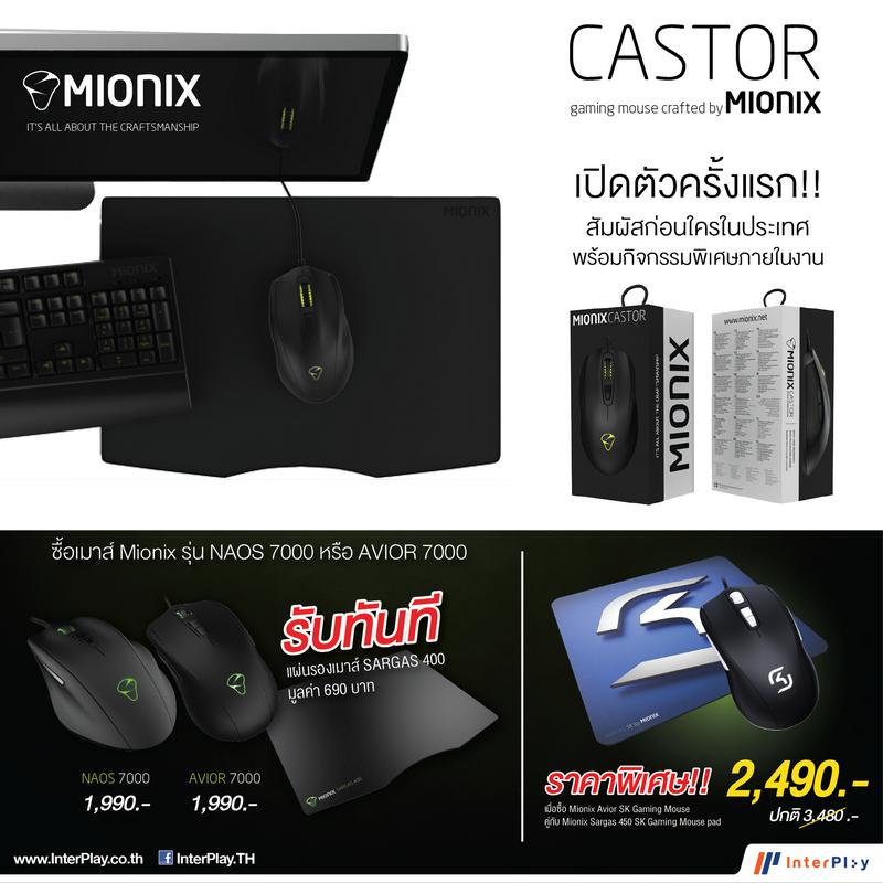 InterPlay_Pro_FB-Post_Mionix