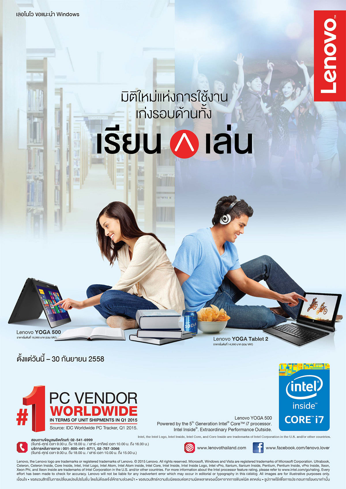 Lenovo Consumer Product Catalog Q2FY15_Final AW-1