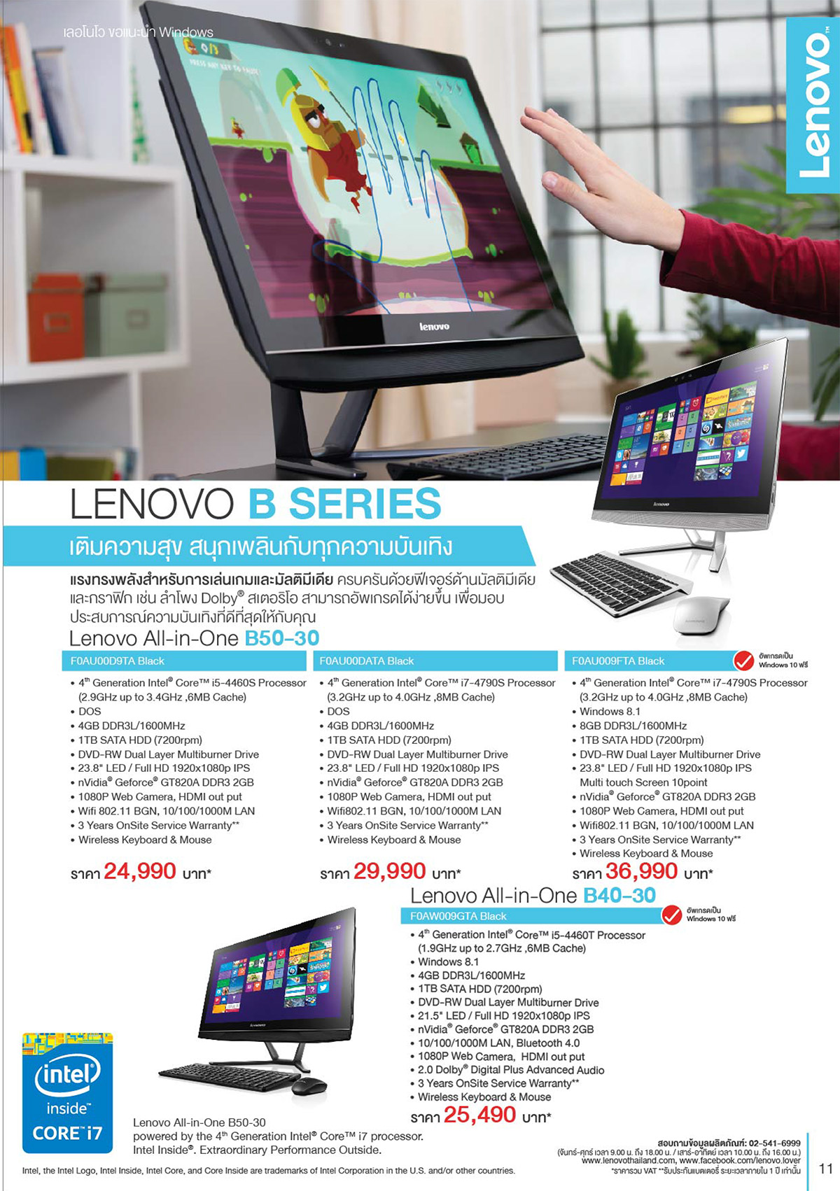 Lenovo Consumer Product Catalog Q2FY15_Final AW-11